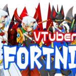 【VTuber】ちょっとだけソロ【フォートナイト/Fortnite】