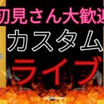 [フォートナイトライブ]デュオカスタムマッチ開催中〜 初見さん大歓迎〜 バトルパスギフト