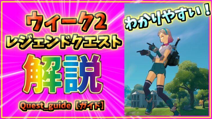 フォートナイト レジェンドクエストウィーク2【クエスト攻略】