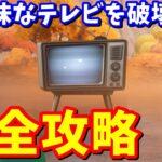 伏線クエスト「不気味なテレビを破壊する」完全攻略 / 場所まとめ【フォートナイト攻略】