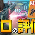 新武器「レールガン」が特殊能力ありの超高火力レーザー銃に驚くネフw【フォートナイト/Fortnite】