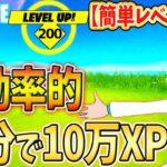 【フォートナイトレベル上げ】10分で10万XPを獲得する方法【クエスト攻略】