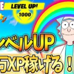 【フォートナイトレベル上げ】119万XP稼げるクエストを紹介!【フォートナイト】