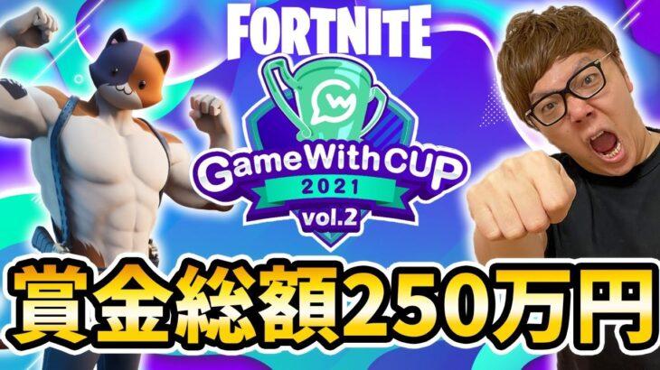 【賞金総額250万】フォートナイトGameWithカップをヒカキンが実況!勝つのは誰だ!?【FORTNITE】