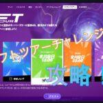 【フォートナイト】チャプター2シーズン7ワンタイムイベントリフトツアーチャレンジ攻略!