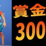 賞金300万レベル222の神企画 -フォートナイト【KUN】