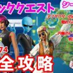 【フォートナイト】ウィーク4エピッククエスト完全攻略!【シーズン7】