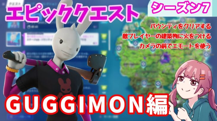 【フォートナイト】ウィーク8エピッククエスト攻略~GUGGIMON編~【シーズン7】