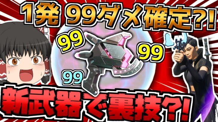 【フォートナイト】新武器プラズマキャノンに99ダメ確定の裏技が⁉チート過ぎて笑えないぞコレ…[ゆっくり実況]GameWith所属