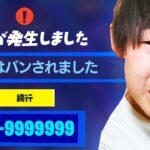 BANされる方法【フォートナイト / Fortnite】