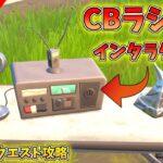 【攻略】『CBラジオとインタラクトする』 チャプター2シーズン7 ウィーク5【フォートナイト】