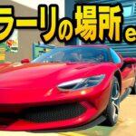 【エピッククエスト攻略】フェラーリ(Ferrari 296 GTB)の場所はここだ!他/フォートナイト チャプター2 シーズン7