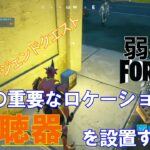 【クエスト攻略】複数の重要なロケーションに盗聴器を設置する【フォートナイト/Fortnite】