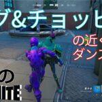 【クエスト攻略】ジグ&チョッピーの近くでダンスする【フォートナイト/Fortnite】