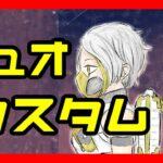 【Fortnite】カスタムマッチ!デュオ♪初見さん歓迎!【フォートナイト】