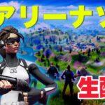 ソロアリーナ配信【フォートナイト/Fortnite】