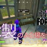 【クエスト攻略】木製のふ化場を作る【フォートナイト/Fortnite】