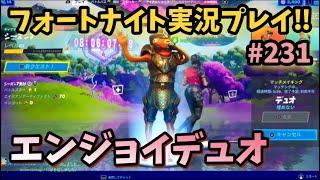 【Fortnite】デュオでエンジョイバトロア!! フォートナイト実況プレイ!! PS4 PAD #231