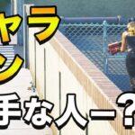 【フォートナイト】初心者向けキャラコン講座(スイッチ,PS4対応)