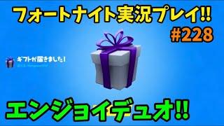 【fortnite】ギフトありがとうございます!! 参加型エンジョイデュオ!! フォートナイト実況プレイ!! PS4 PAD #228