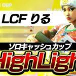 ソロキャッシュカップ12位【フォートナイト/Fortnite】