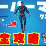 【フォートナイト】スーパーマンクエスト完全攻略~ビルトインエモート入手~【シーズン7】