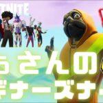 【フォートナイト】続・8/1 むぅさんのビギナーズナイト!! マッチ限定生配信!!【FORTNITE】