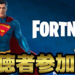 【フォートナイト】視聴者参加型フォートナイト!スーパーマンクエスト攻略を目指す【FORTNITE】