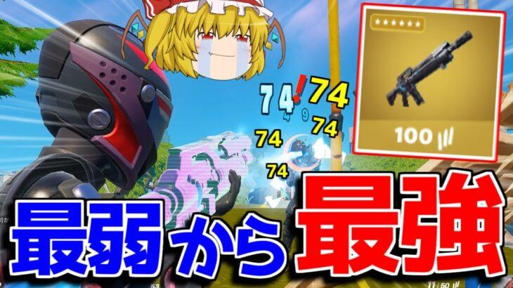 【フォートナイト】パルスライフルがチート級に強化!強すぎる…!!【ゆっくり実況/Fortnite】