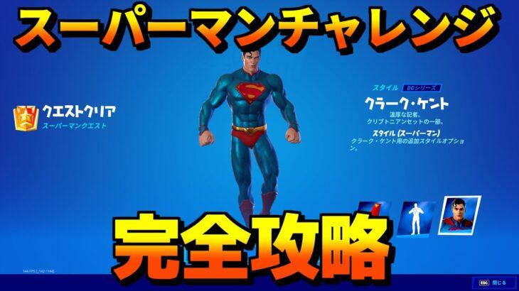スーパーマンチャレンジ完全攻略 【スーパーマン】【フォートナイト/Fortnite】