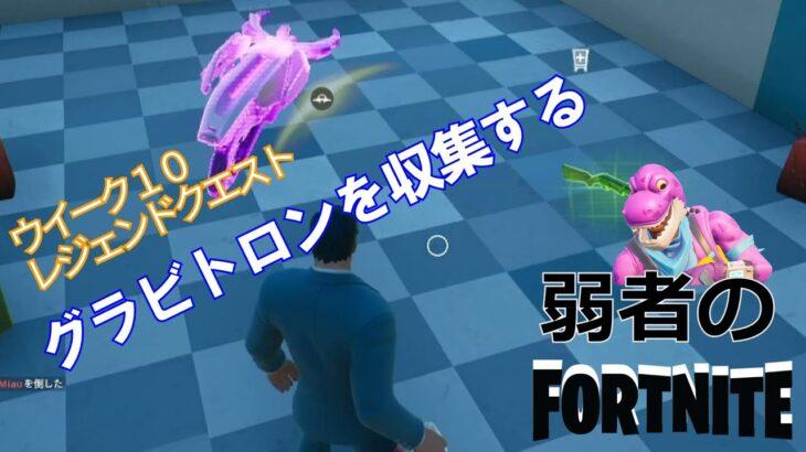 【クエスト攻略】グラビトロンを収集する【フォートナイト/Fortnite】