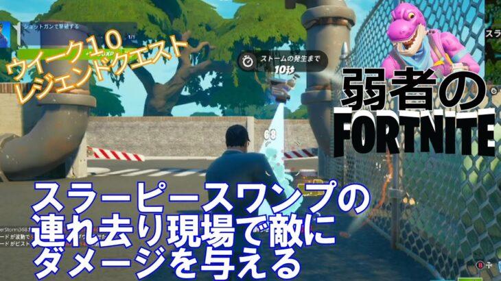 【クエスト攻略】スラーピースワンプの連れ去り現場で敵にダメージを与える【フォートナイト/Fortnite】