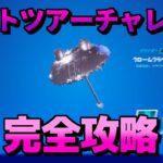 リフトツアーチャレンジ完全攻略【フォートナイト/Fortnite】