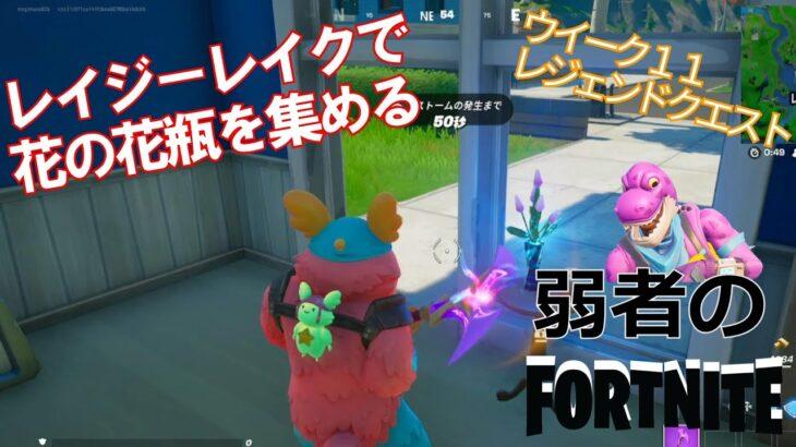 【クエスト攻略】レイジーレイクで花の花瓶を集める【フォートナイト/Fortnite】