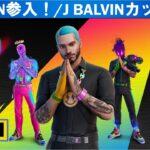 J BALVINがフォートナイト アイコンシリーズに参入!J BALVINカップ【フォートナイト/fortnite】