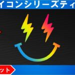 NEW フォートナイトアイコンシリーズ ティザー公開!!! 【フォートナイト/fortnite】
