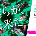 【高校生フォートナイト/フォールガイズ日本一決定戦】STAGE:0 2021 決勝大会【Fortnite/Fall Guys】