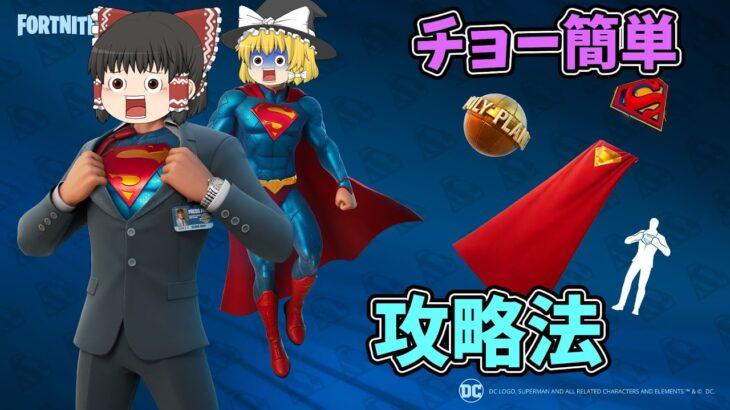 スーパーマン攻略 <フォートナイト>