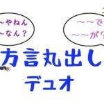 【フォートナイト】方言が飛び交う爆笑デュオ