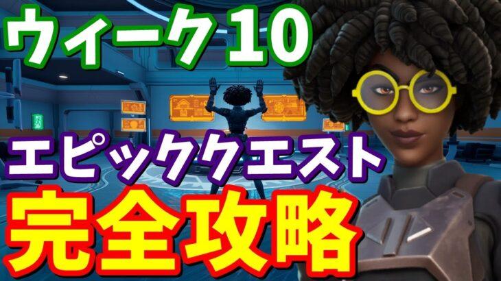 シーズン7ウィーク10エピッククエスト完全攻略【フォートナイト攻略】