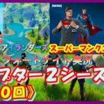 《フォートナイト生配信》『スーパーマンクエスト』完全攻略!! アイランダーズフォトナ実況#20