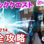 【フォートナイト】ウィーク14エピッククエスト完全攻略!【シーズン7】
