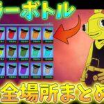 【攻略】カラーボトルを集めてトゥーナフィッシュに色を付けよう!!全場所まとめ【フォートナイト】チャプター2シーズン8