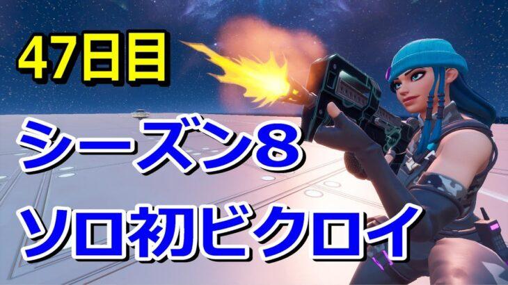 【フォートナイト】47日目シーズン8ソロ初ビクロイ!