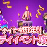 祝!フォートナイト4周年!!バースデーイベント攻略法【フォートナイト/Fortnite】