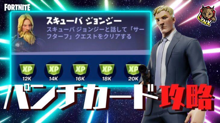 パンチカード「スキューバジョンジー」シーズン8クエスト攻略!! ウィーク1【フォートナイト】