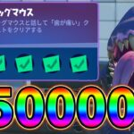 【レベル上げ】ビッグマウスのパンチカード完全攻略!スチールファーム,製氷機,ダーティードッグス【シーズン8】【フォートナイト】