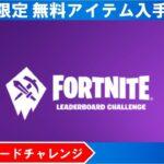 【無料アイテム】リーダーボードチャレンジ! 9月12日まで【フォートナイト/fortnite】