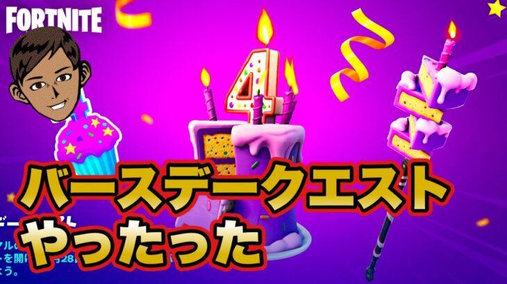 バースデークエスト攻略【FORTNITE/フォートナイト】