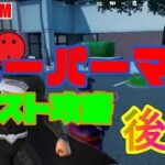 スーパーマンクエスト攻略の後編の動画!【フォートナイト/FORTNITE】vol.25
